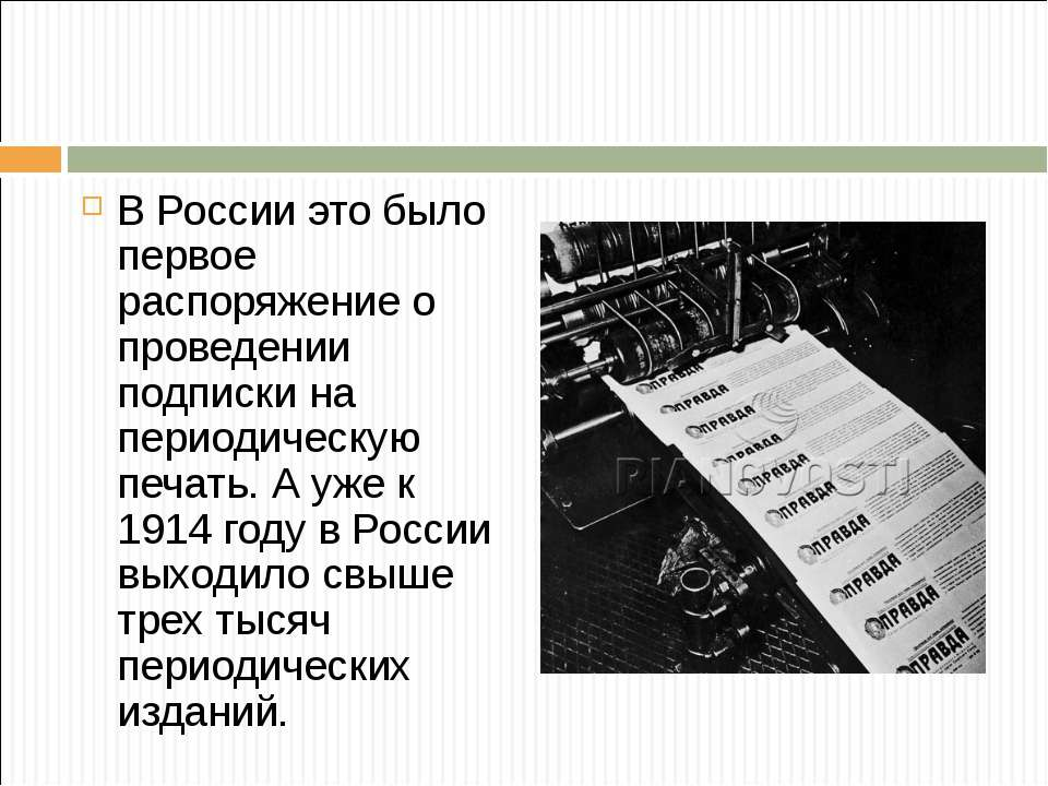 В России это было первое распоряжение о проведении подписки на периодическую ...