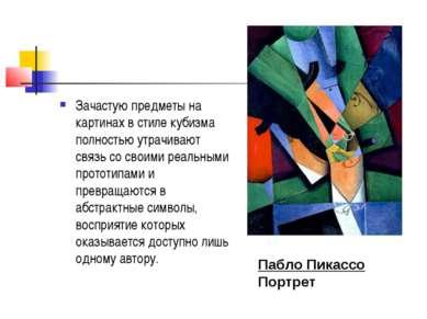 Зачастую предметы на картинах в стиле кубизма полностью утрачивают связь со с...