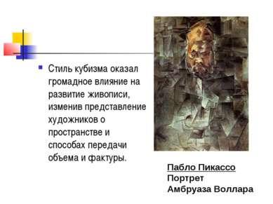 Стиль кубизма оказал громадное влияние на развитие живописи, изменив представ...