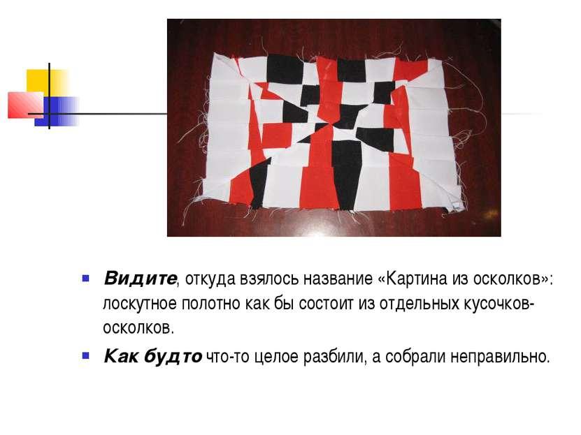 Видите, откуда взялось название «Картина из осколков»: лоскутное полотно как ...