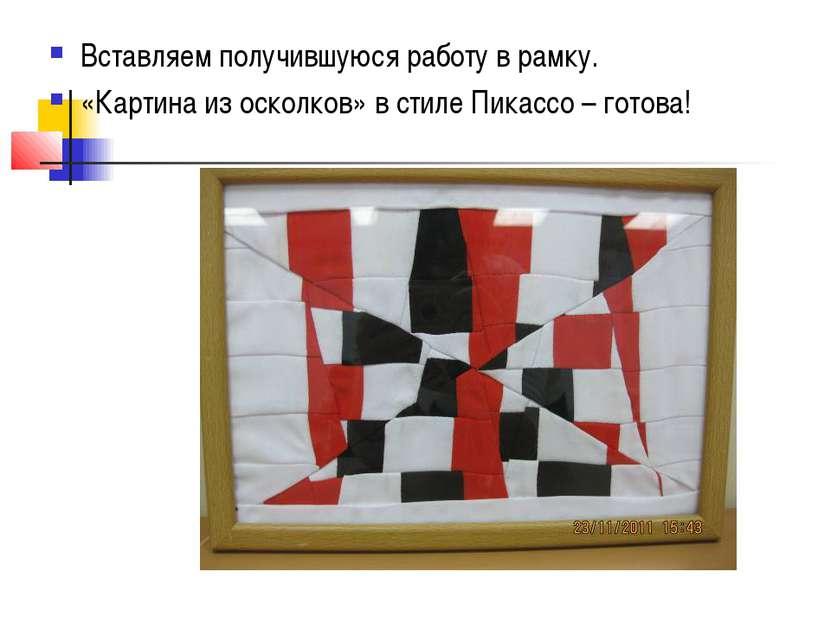 Вставляем получившуюся работу в рамку. «Картина из осколков» в стиле Пикассо ...