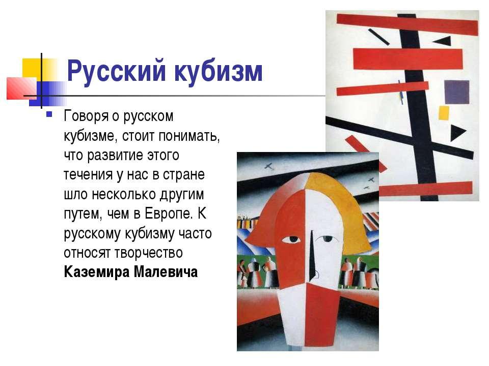 Русский кубизм Говоря о русском кубизме, стоит понимать, что развитие этого т...