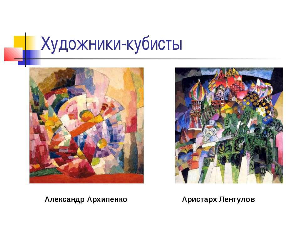 Художники-кубисты Александр Архипенко Аристарх Лентулов