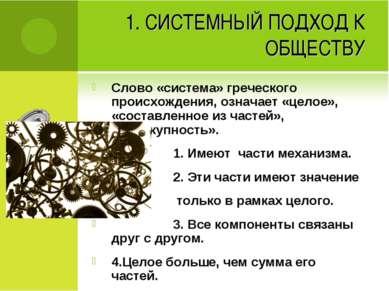 1. СИСТЕМНЫЙ ПОДХОД К ОБЩЕСТВУ Слово «система» греческого происхождения, озна...