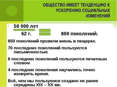 ОБЩЕСТВО ИМЕЕТ ТЕНДЕНЦИЮ К УСКОРЕНИЮ СОЦИАЛЬНЫХ ИЗМЕНЕНИЙ 50 000 лет 62 г. 80...
