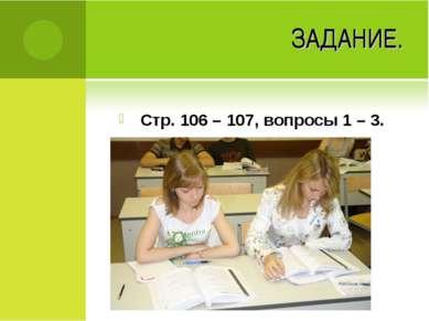 ЗАДАНИЕ. Стр. 106 – 107, вопросы 1 – 3.