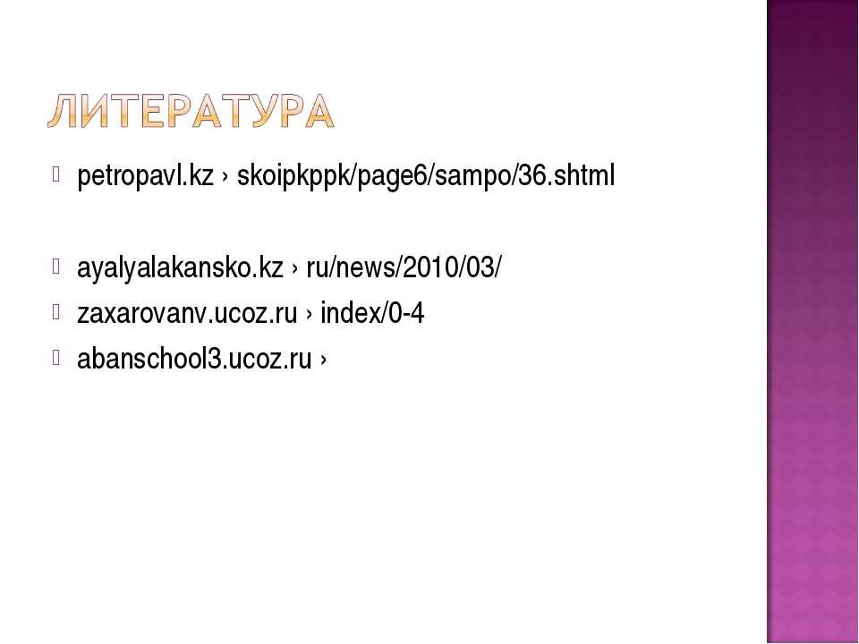 petropavl.kz › skoipkppk/page6/sampo/36.shtml ayalyalakansko.kz › ru/news/201...