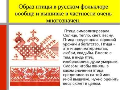 Образ птицы в русском фольклоре вообще и вышивке в частности очень многозначе...