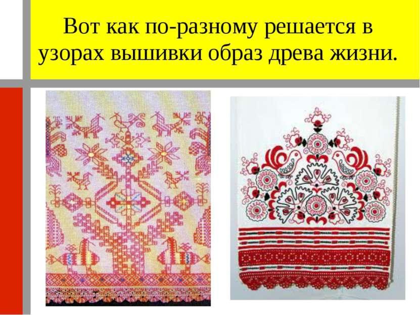 Вот как по-разному решается в узорах вышивки образ древа жизни.