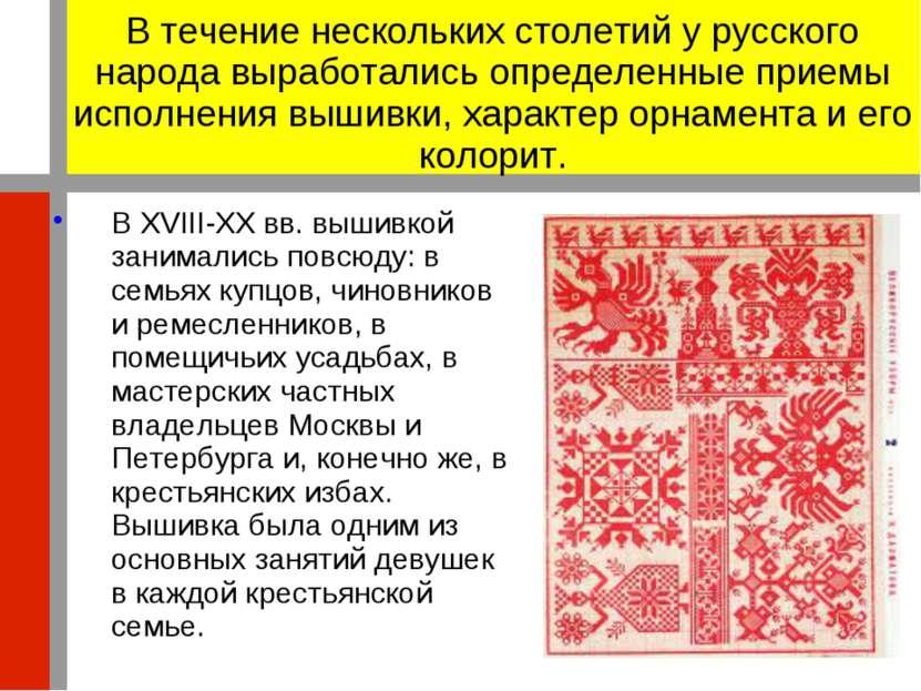 В течение нескольких столетий у русского народа выработались определенные при...