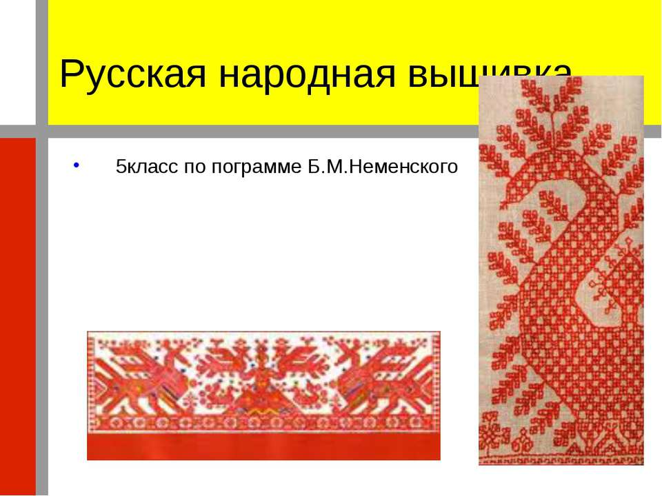 Русская народная вышивка 5класс по пограмме Б.М.Неменского