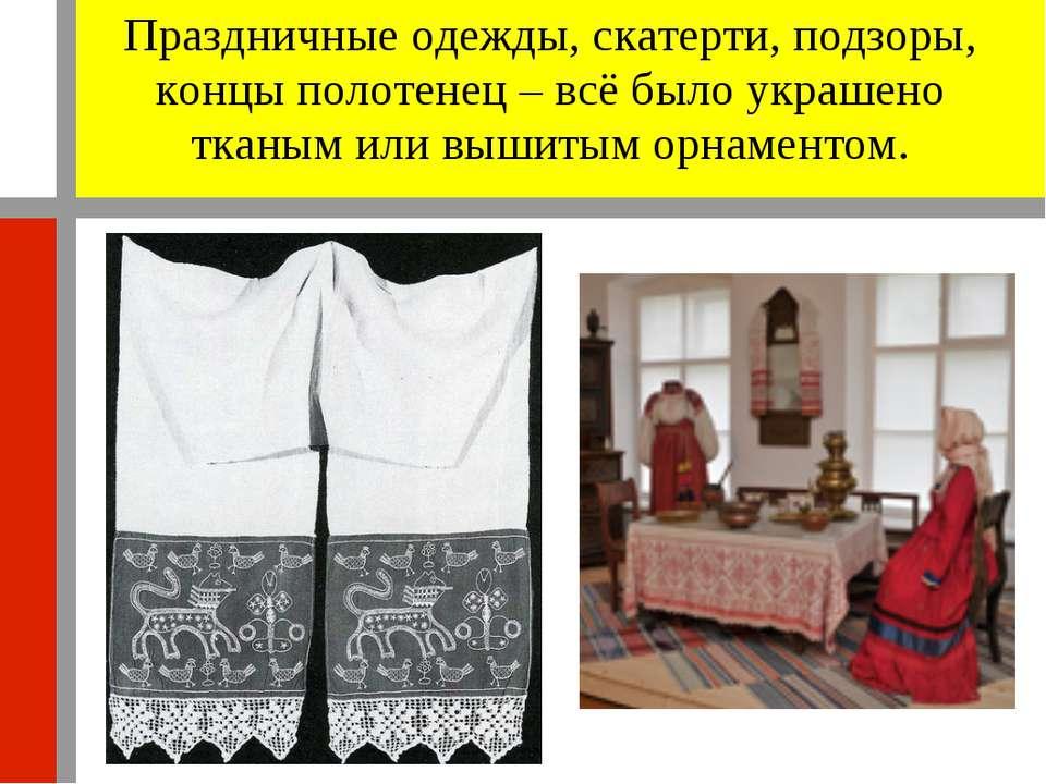 Праздничные одежды, скатерти, подзоры, концы полотенец – всё было украшено тк...