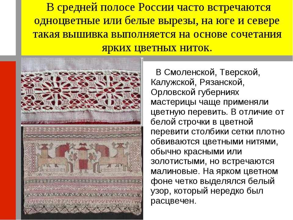 В средней полосе России часто встречаются одноцветные или белые вырезы, на юг...