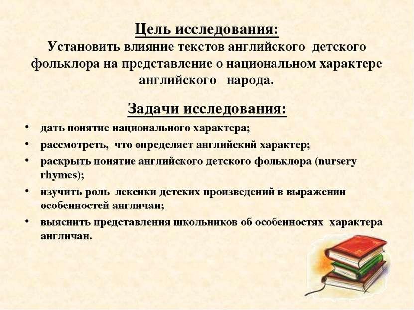 Цель исследования: Установить влияние текстов английского детского фольклора ...