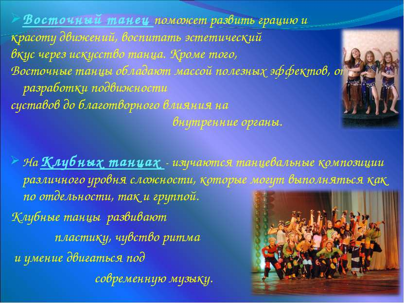 Восточный танец поможет развить грацию и красоту движений, воспитать эстетиче...