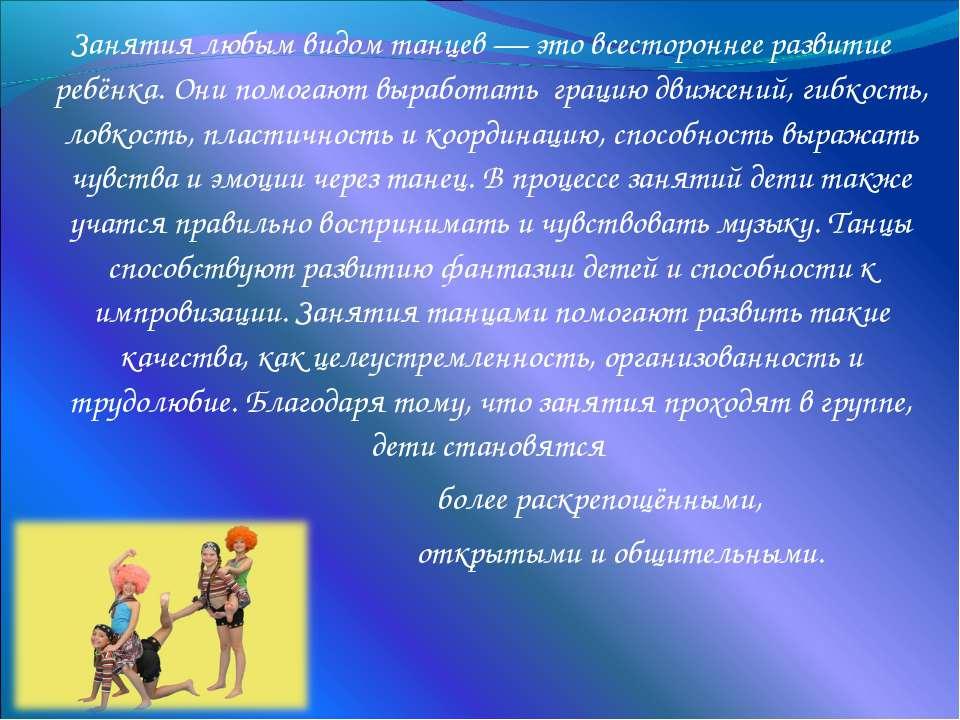 Занятия любым видом танцев — это всестороннее развитие ребёнка. Они помогают...