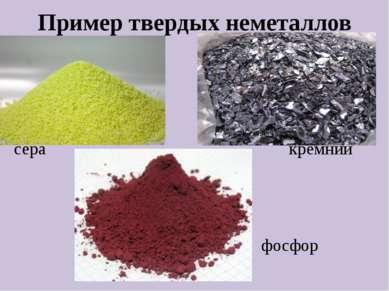 Пример твердых неметаллов сера кремний фосфор