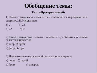 Обобщение темы: Тест: «Проверка знаний» 1) Сколько химических элементов - нем...