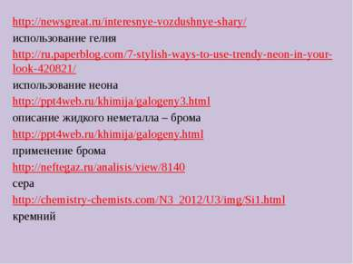 http://newsgreat.ru/interesnye-vozdushnye-shary/ использование гелия http://r...