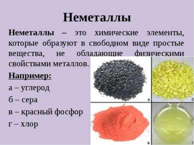 Неметаллы Неметаллы – это химические элементы, которые образуют в свободном в...