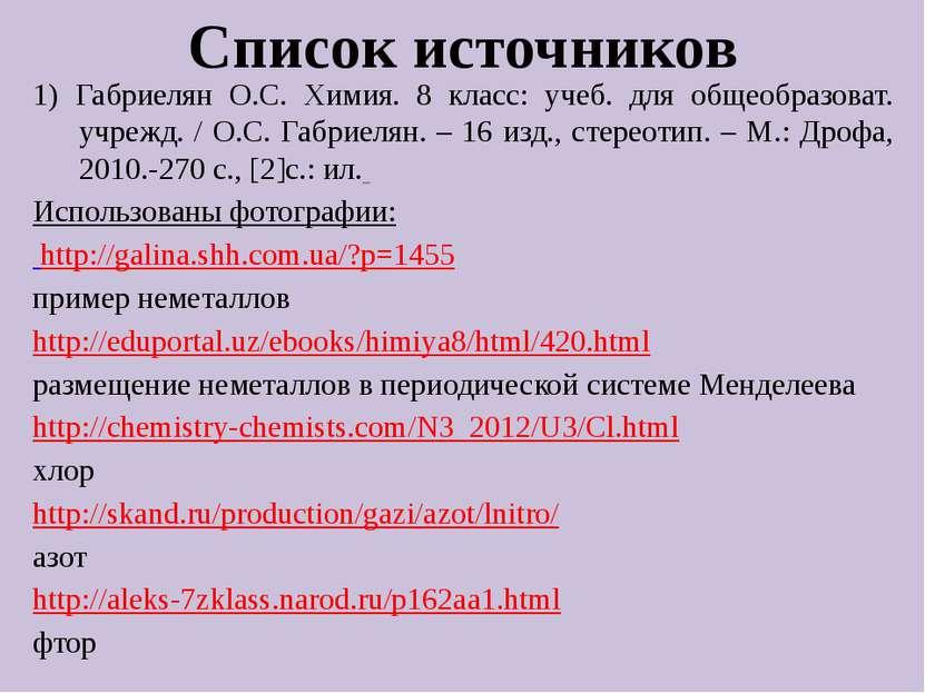 Список источников 1) Габриелян О.С. Химия. 8 класс: учеб. для общеобразоват. ...