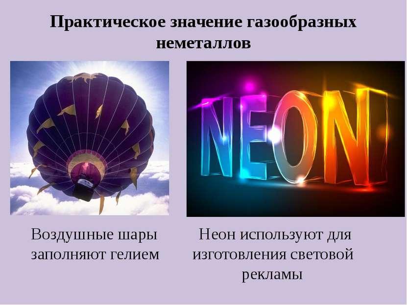 Практическое значение газообразных неметаллов Воздушные шары Неон используют ...