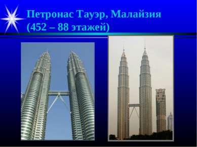 Петронас Тауэр, Малайзия (452 – 88 этажей)