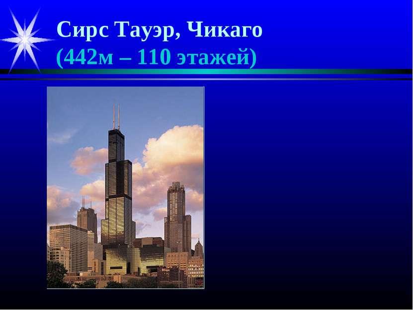 Сирс Тауэр, Чикаго (442м – 110 этажей)