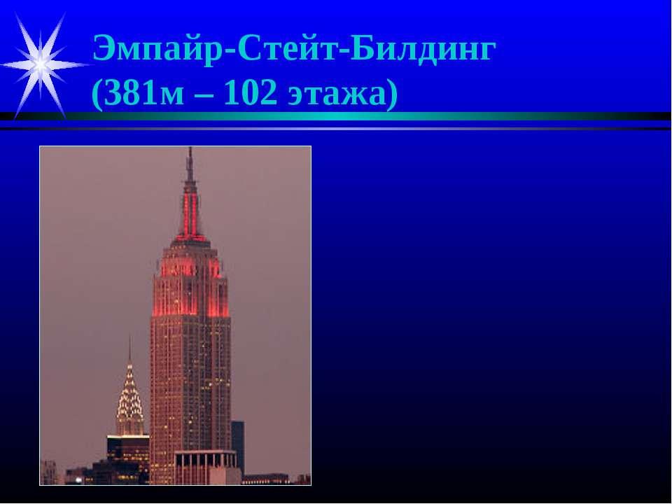 Эмпайр-Стейт-Билдинг (381м – 102 этажа)