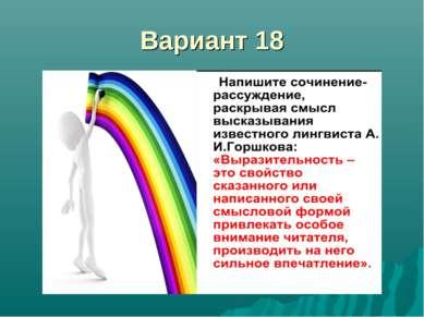 Вариант 18
