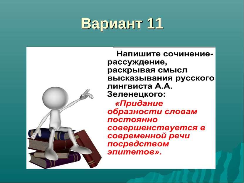 Вариант 11