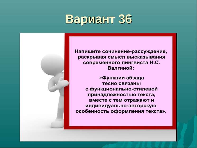 Вариант 36
