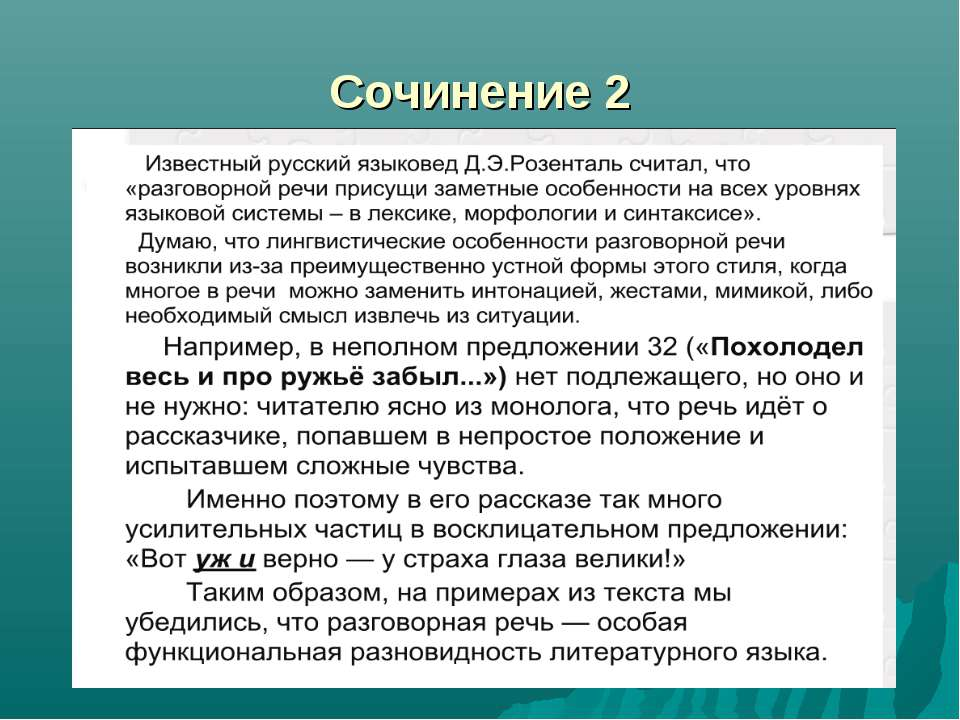 Сочинение 2