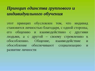 Принцип единства группового и индивидуального обучения этот принцип обусловле...