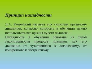 Принцип наглядности Я.А. Коменский называл его «золотым правилом» дидактики, ...