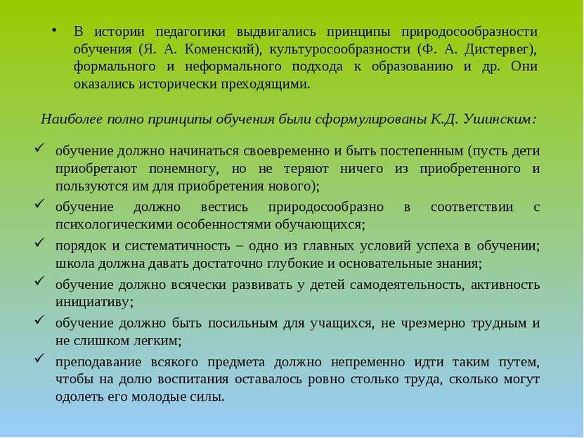Наиболее полно принципы обучения были сформулированы К.Д. Ушинским: обучение ...