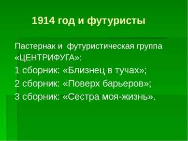 1914 год и футуристы Пастернак и футуристическая группа «ЦЕНТРИФУГА»: 1 сборн...