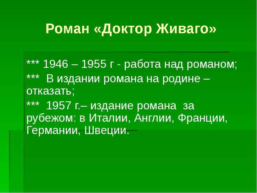 Роман «Доктор Живаго» *** 1946 – 1955 г - работа над романом; *** В издании р...