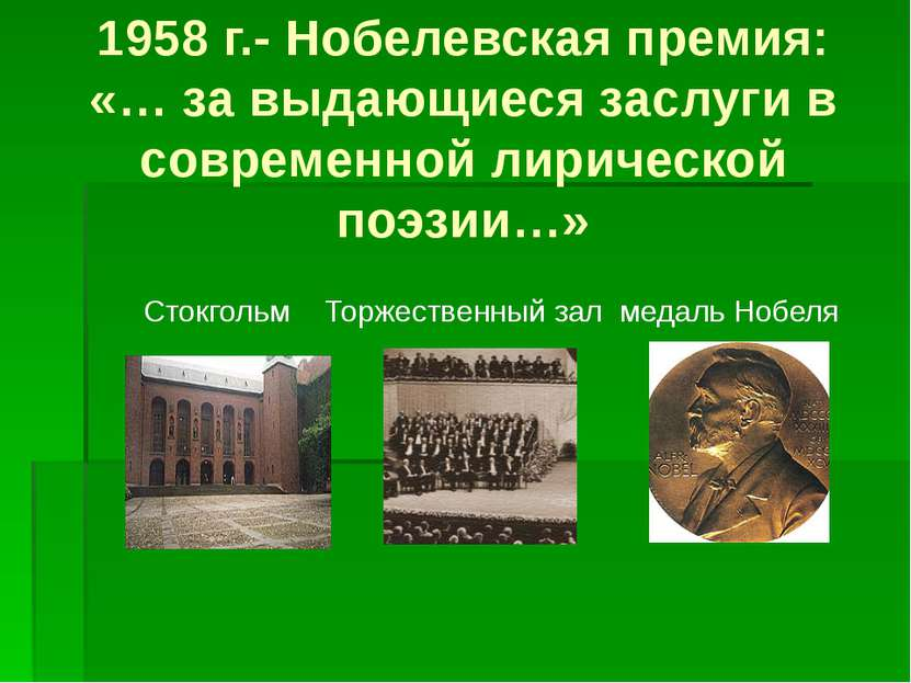 1958 г.- Нобелевская премия: «… за выдающиеся заслуги в современной лирическо...