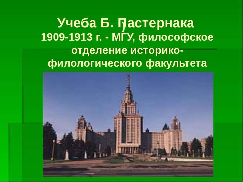 ) Учеба Б. Пастернака 1909-1913 г. - МГУ, философское отделение историко-фило...