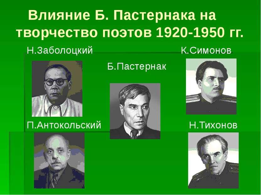 Влияние Б. Пастернака на творчество поэтов 1920-1950 гг. Н.Заболоцкий К.Симон...