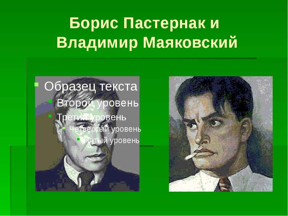 Борис Пастернак и Владимир Маяковский