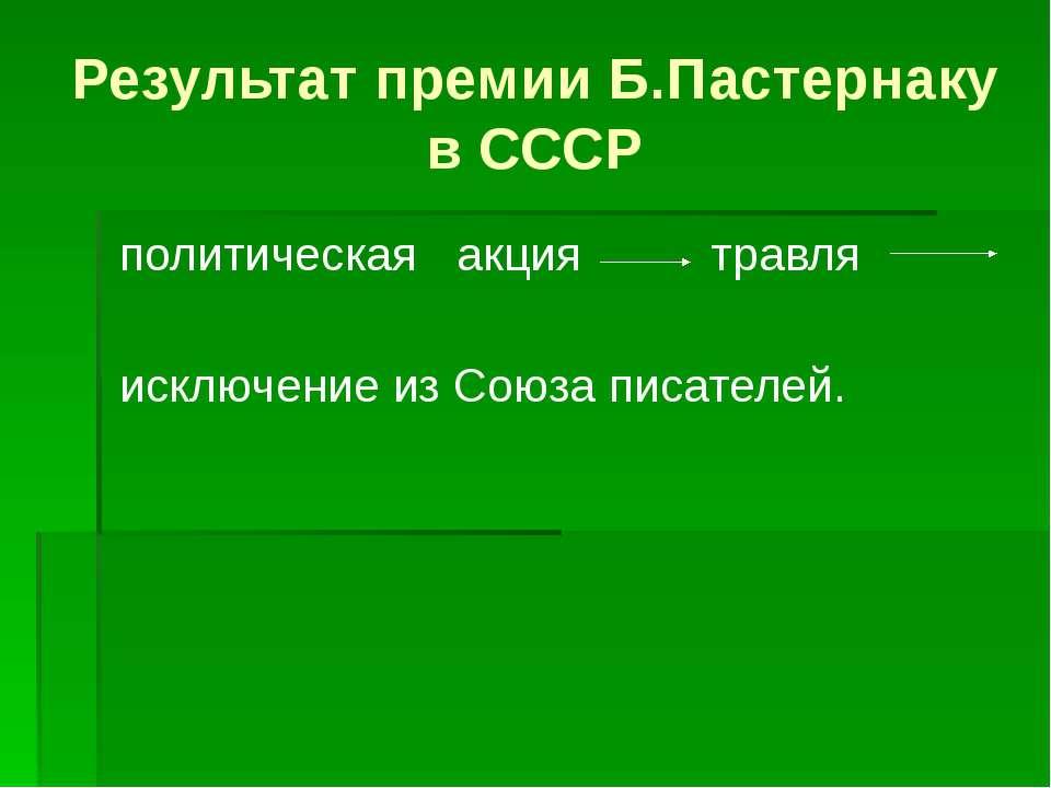 Результат премии Б.Пастернаку в СССР политическая акция травля исключение из ...