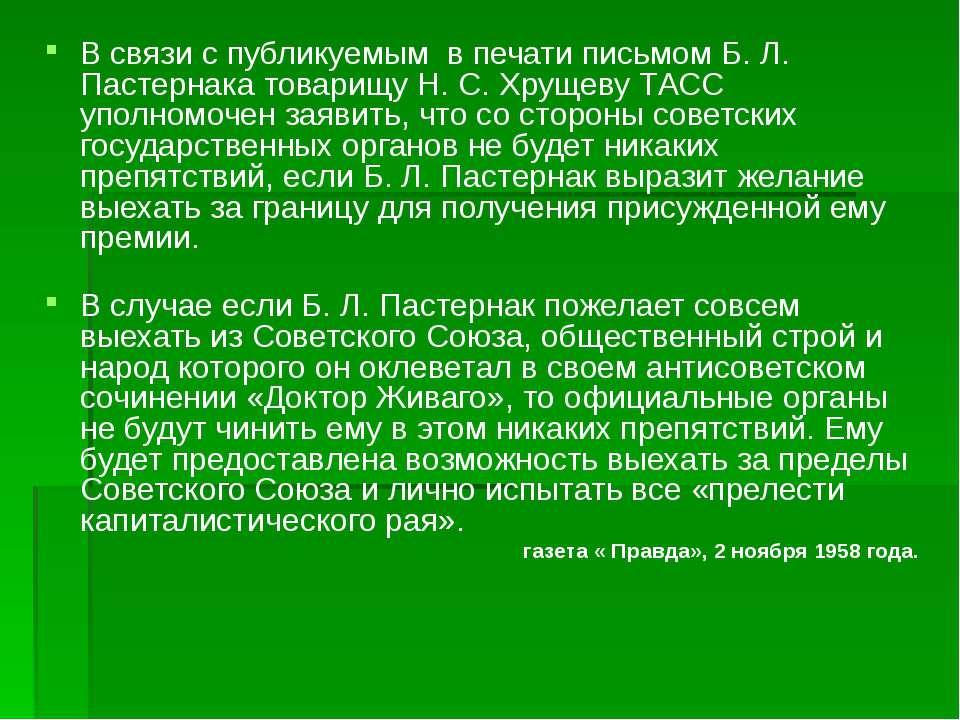 В связи с публикуемым в печати письмом Б. Л. Пастернака товарищу Н. С. Хрущев...