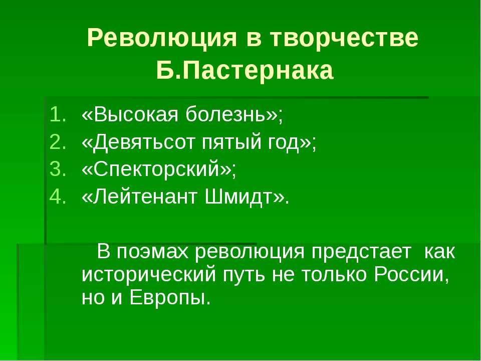 Революция в творчестве Б.Пастернака «Высокая болезнь»; «Девятьсот пятый год»;...