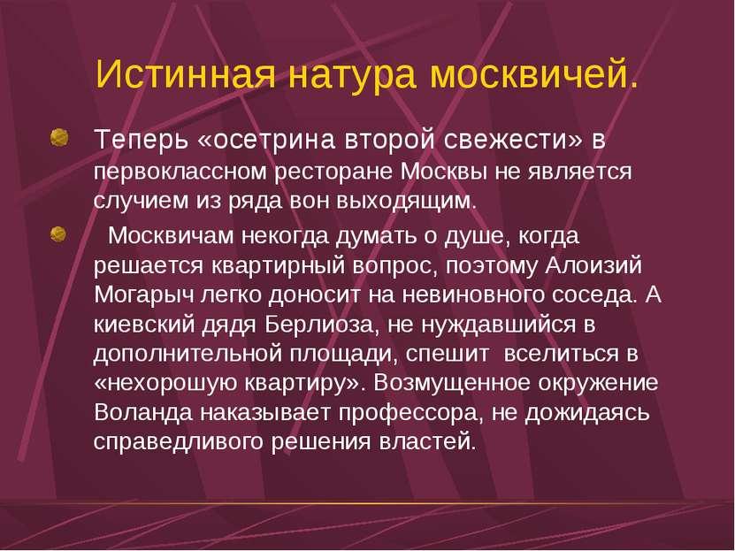 Истинная натура москвичей. Теперь «осетрина второй свежести» в первоклассном ...