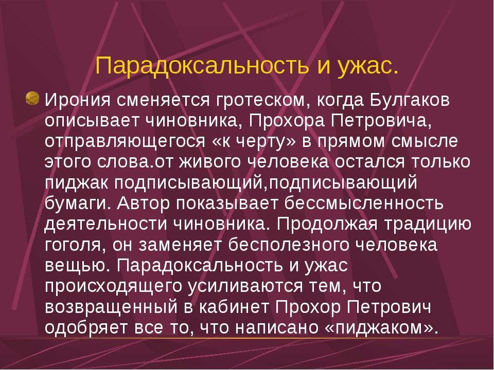 Парадоксальность и ужас. Ирония сменяется гротеском, когда Булгаков описывает...