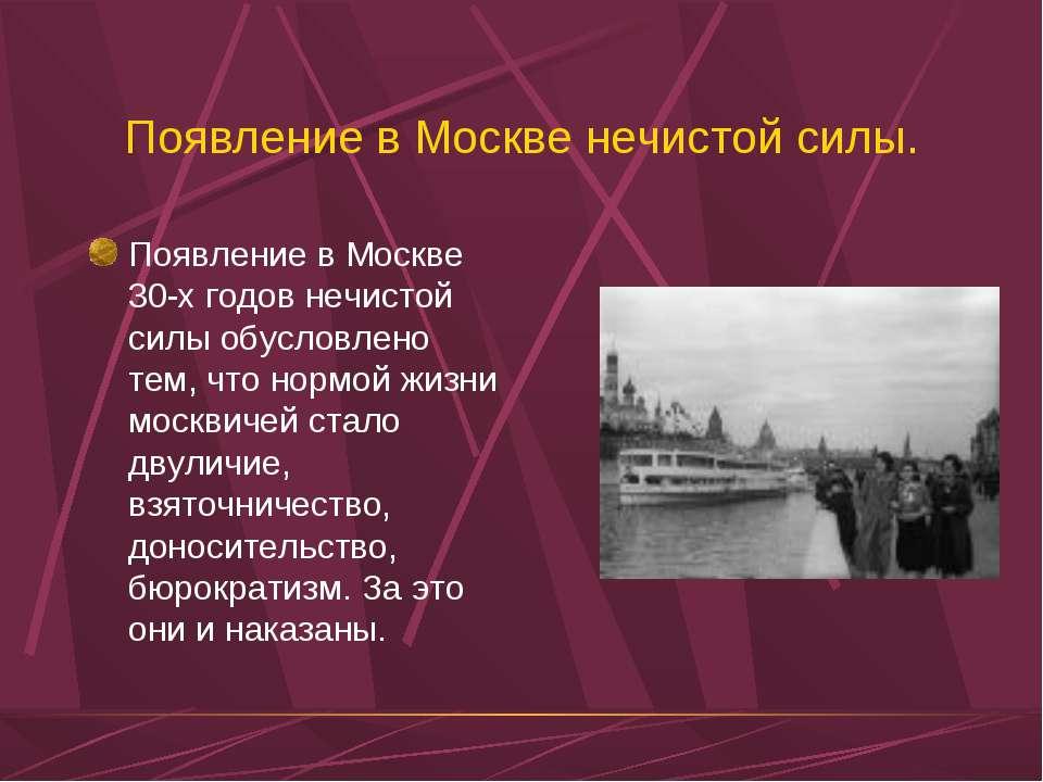 Появление в Москве нечистой силы. Появление в Москве 30-х годов нечистой силы...