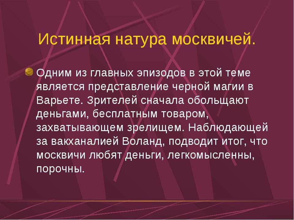 Истинная натура москвичей. Одним из главных эпизодов в этой теме является пре...