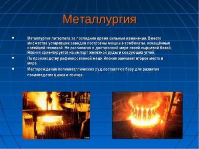 Металлургия Металлургия потерпела за последнее время сильные изменения. Вмест...